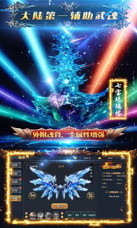 飞仙诀至尊版游戏截图1