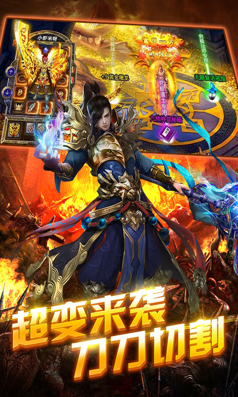 英雄霸业星耀版游戏截图3