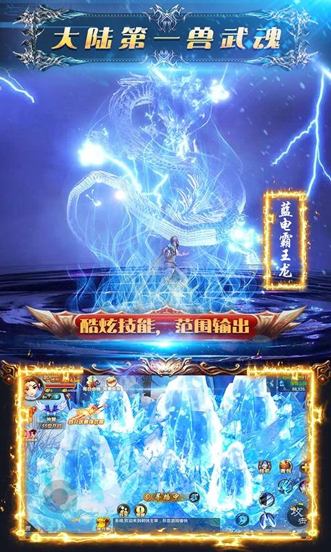 飞仙诀至尊版游戏截图2
