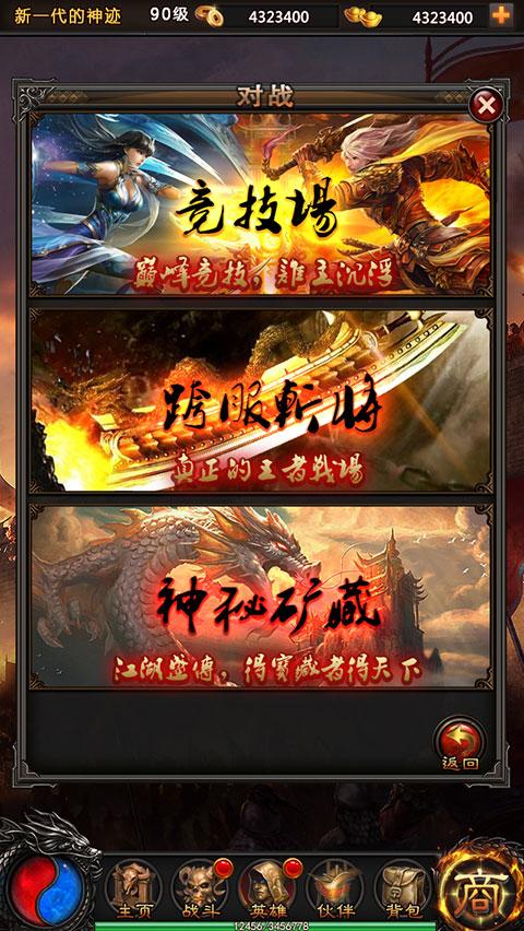 风云战神GM版游戏截图3