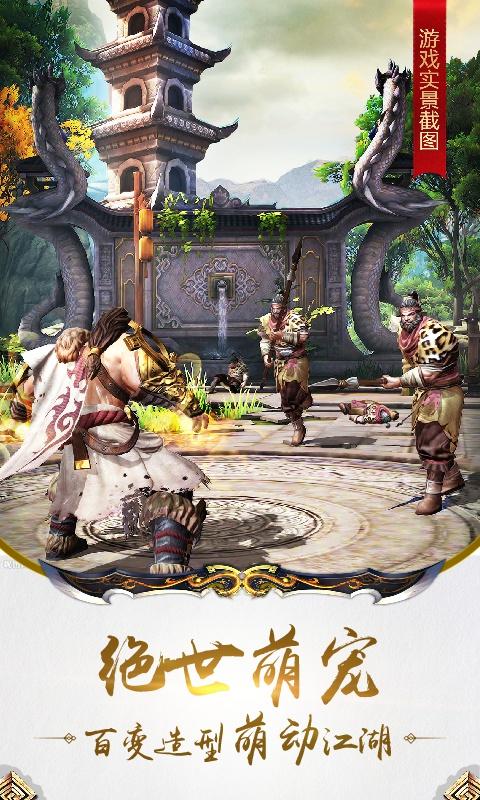 九阳神功:起源游戏截图3