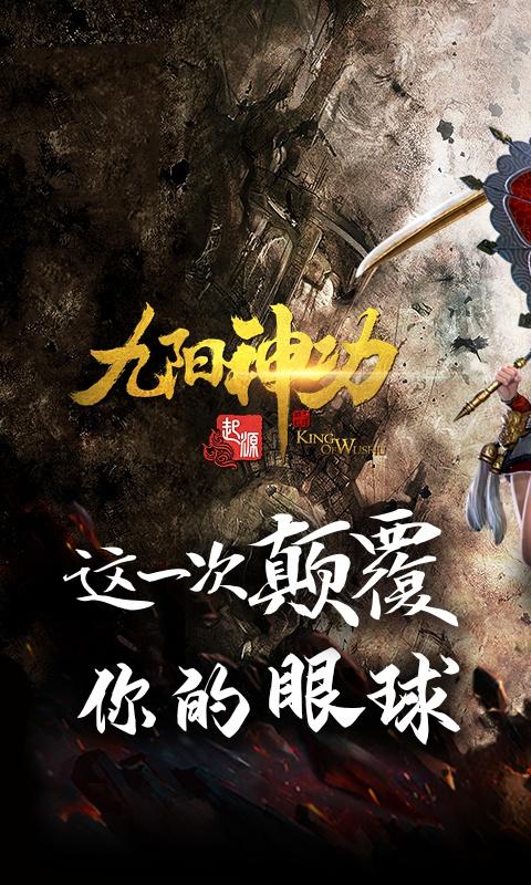 九阳神功:起源变态版截图