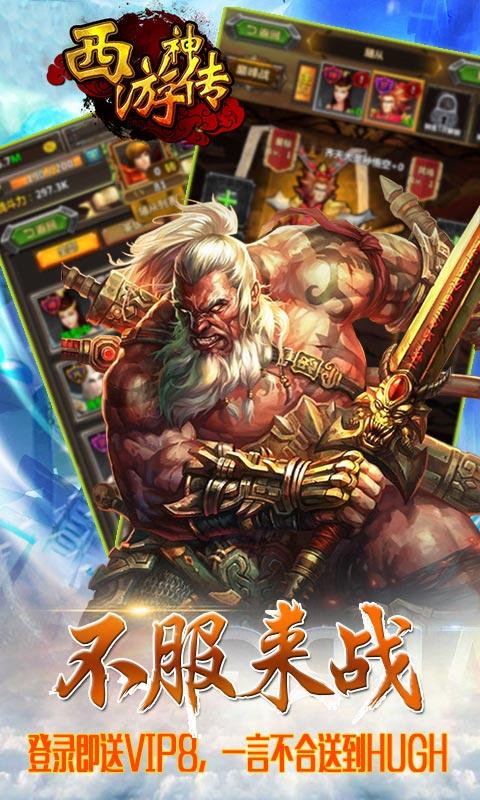 西游神传:神话变态版截图