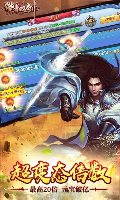 紫青双剑:蜀山三杰满级VIP变态版手游