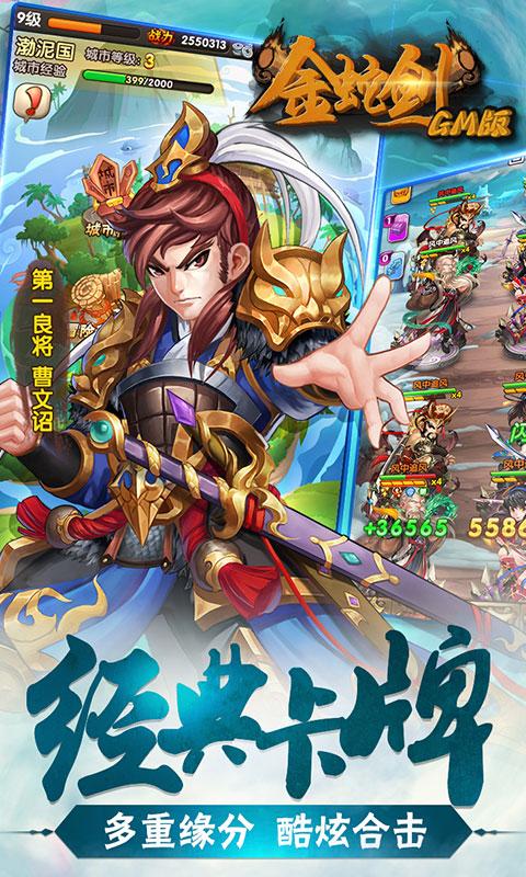 金蛇剑GM版游戏截图2