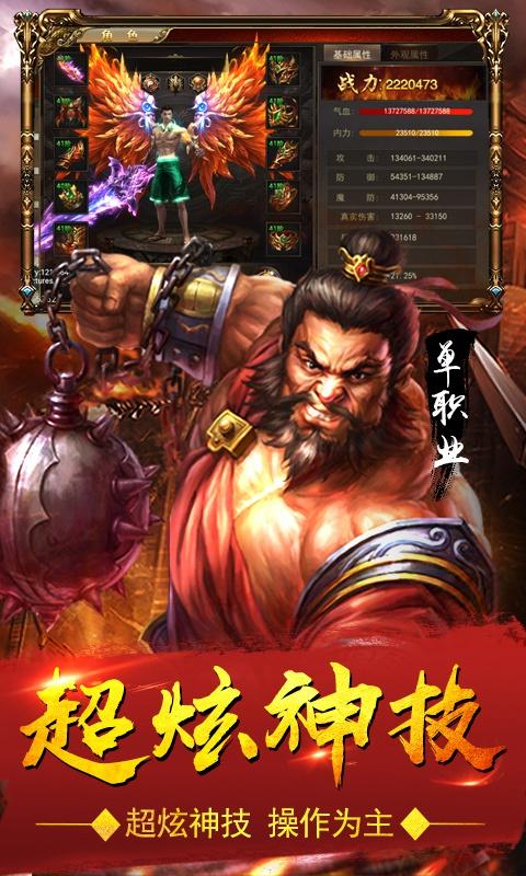 血饮天下(三国单职业)游戏截图5