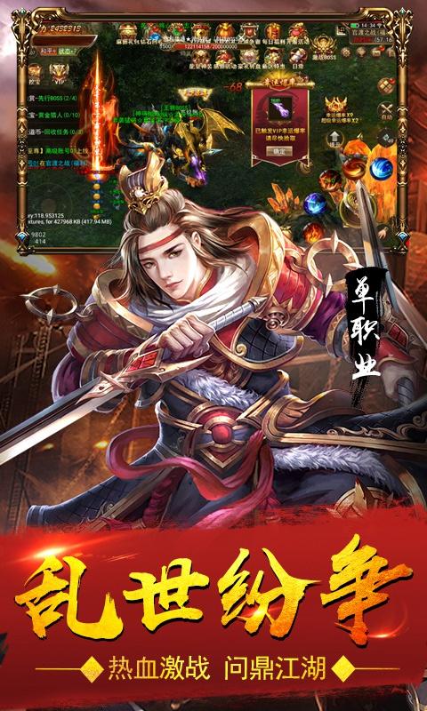 血饮天下(三国单职业)游戏截图3