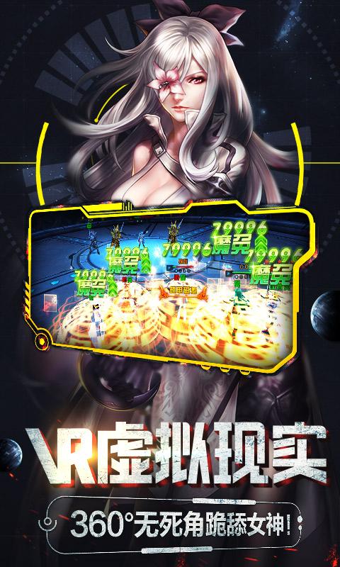 女神星球商城版(X战娘)满级VIP变态版手游