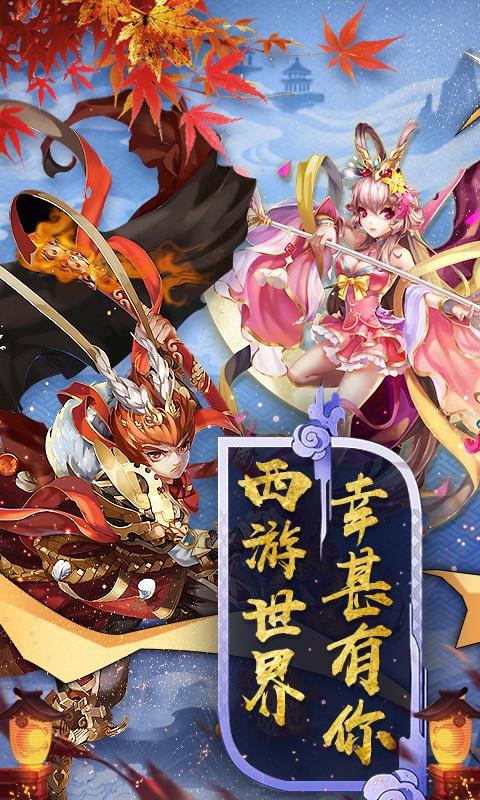 神仙与妖怪重置版变态版截图