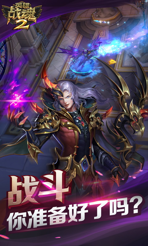 英雄战魂2变态版截图