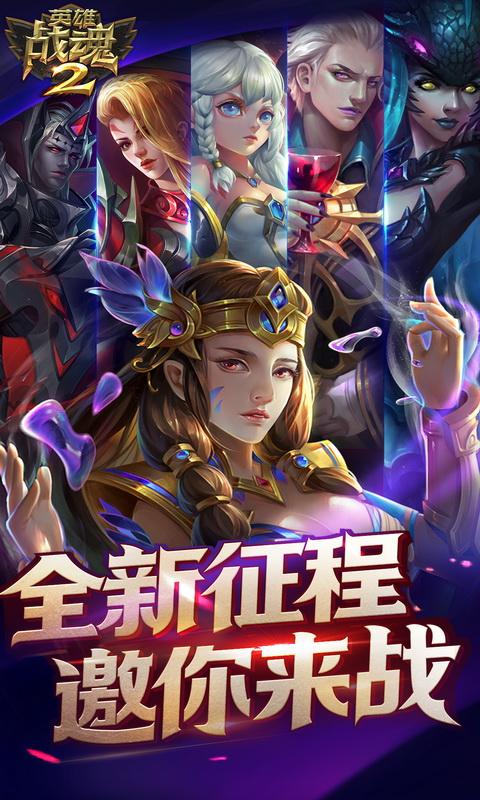 英雄战魂2游戏截图5