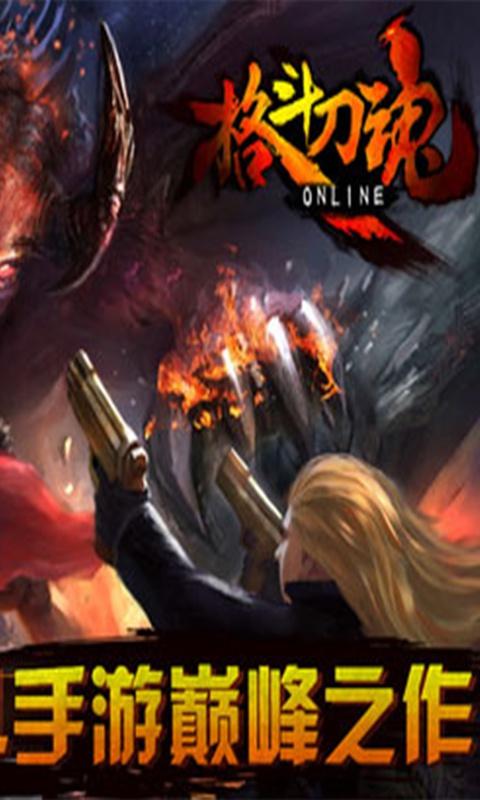 格斗刀魂online游戏截图2