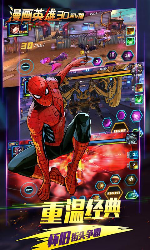 漫画英雄3D(至尊版)满级VIP变态版手游