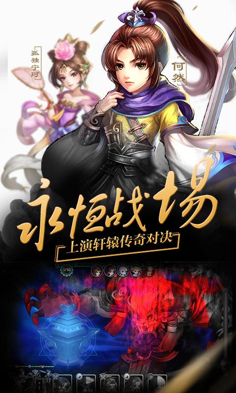 轩辕剑群侠录(飞升版)变态版截图
