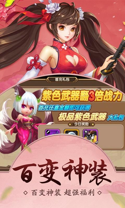 萌物大乱斗(小师妹)游戏截图5