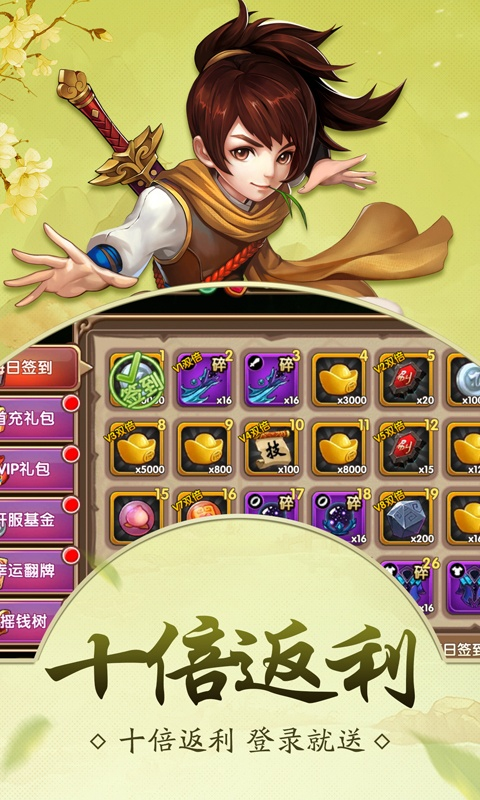 萌物大乱斗(小师妹)游戏截图2