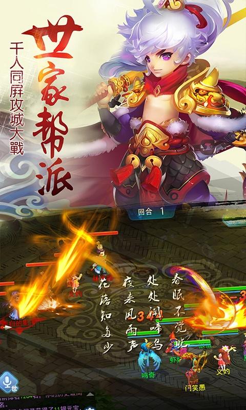 儒道至圣Ⅱ变态版截图