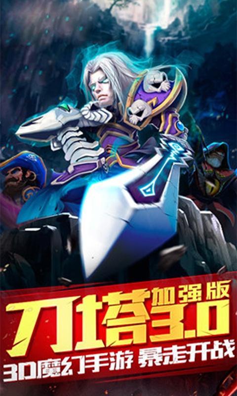 霸气英雄(星耀版)游戏截图3