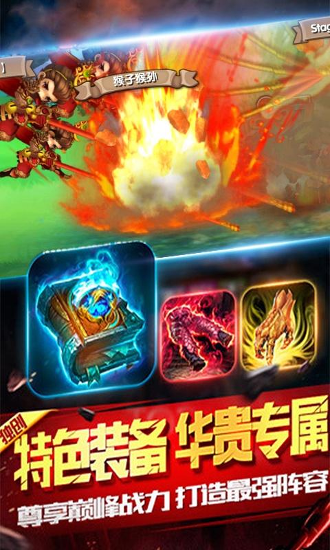 霸气英雄(星耀版)游戏截图2