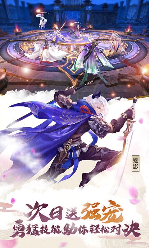 苍穹之剑2(福利版)变态版截图