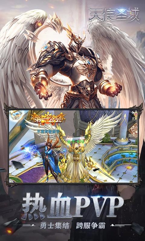 天使圣域(星耀版)满级VIP变态版手游