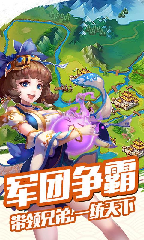 雷鸣三国(星耀版)游戏截图5