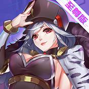 兵器少女(至尊版)