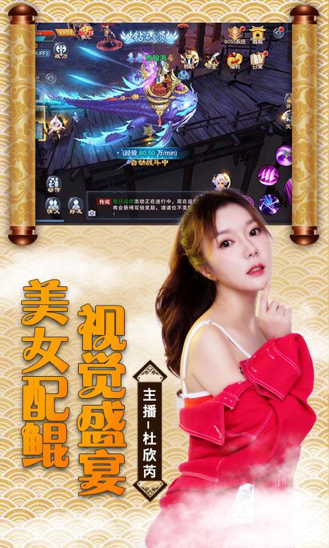 古剑仙域满级VIP变态版手游