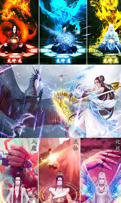 三生三誓青丘传(海量版)游戏截图5