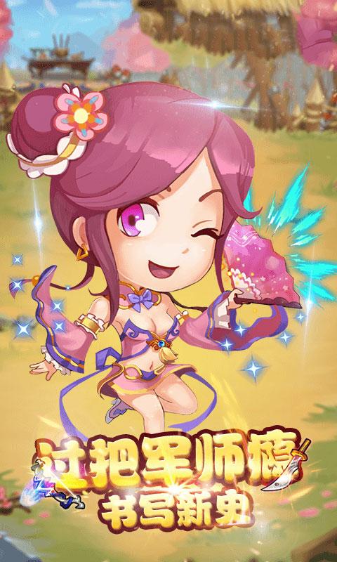 三国武骑(GM版)游戏截图2