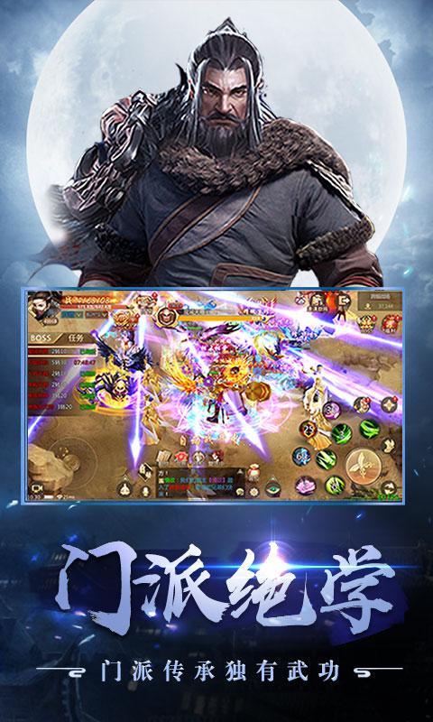 剑侠问情(飞升版)游戏截图4