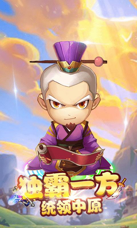 三国武骑(GM版)游戏截图1