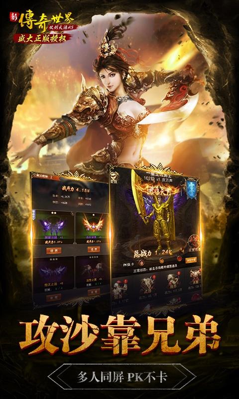 传奇世界之仗剑天涯变态版截图