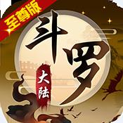 斗罗大陆神界传说Ⅱ(至尊版)