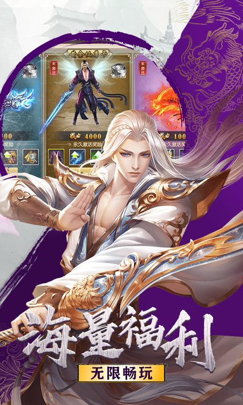 剑道仙语(商城版)游戏截图2