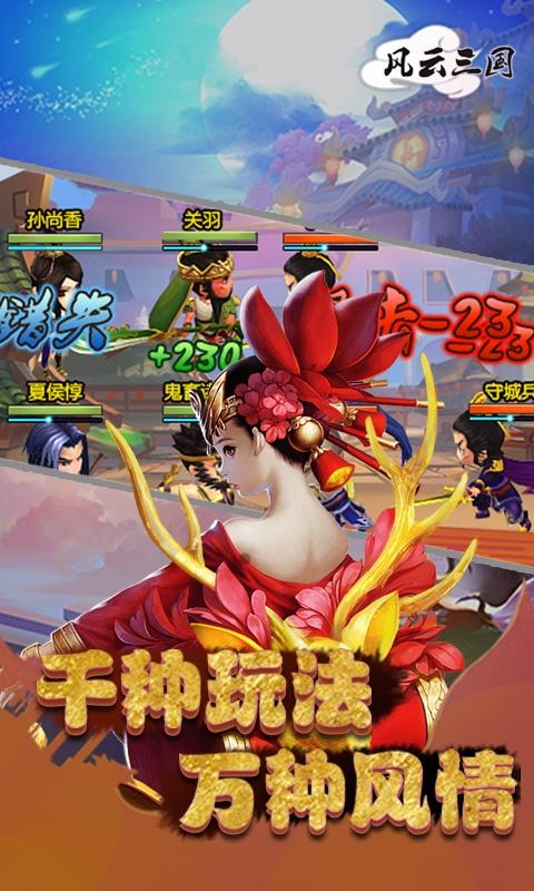 风云三国(GM版)游戏截图4