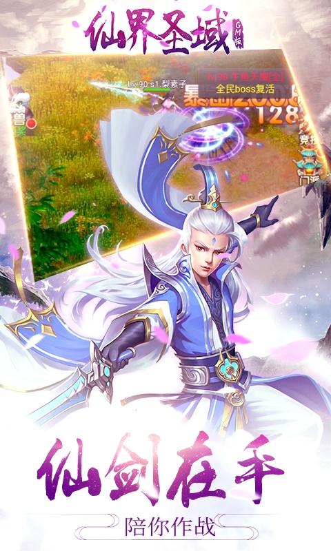 仙界圣域(GM版)游戏截图2