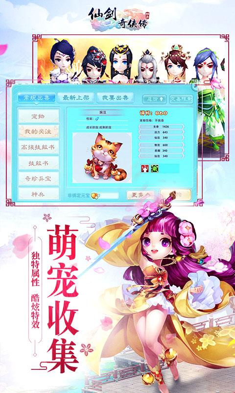 仙剑奇侠传回合(海量版)游戏截图2
