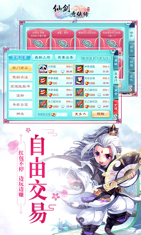 仙剑奇侠传回合(海量版)游戏截图5