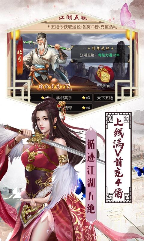 侠客游(星耀版)游戏截图5