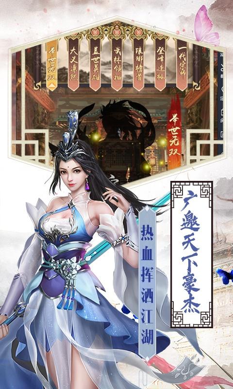 侠客游(星耀版)游戏截图4