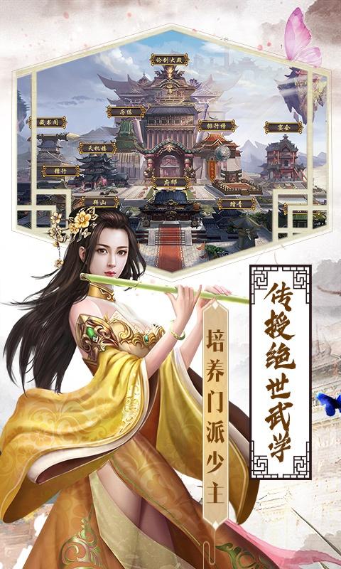 侠客游(星耀版)游戏截图3