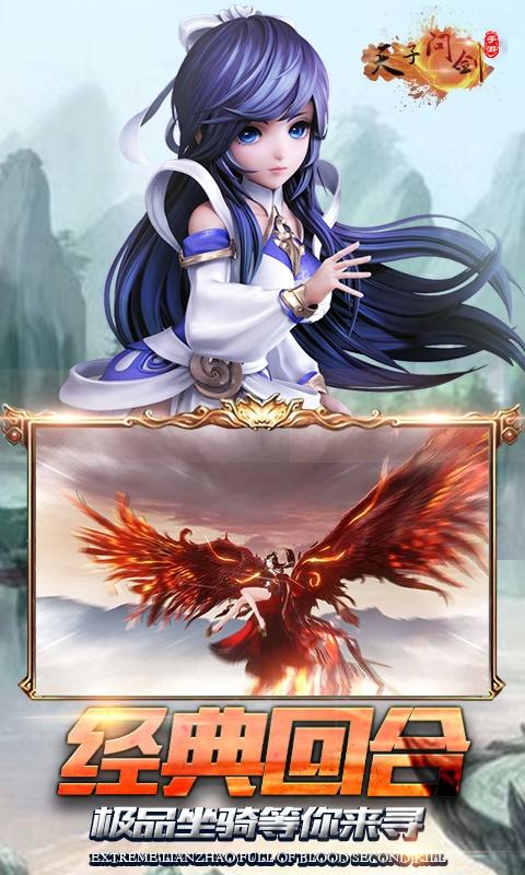 天子问剑(GM版)游戏截图1