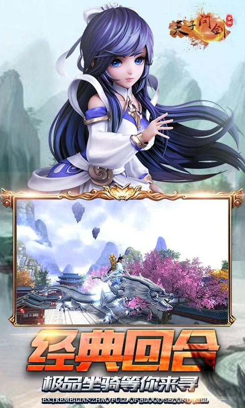 天子问剑(GM版)游戏截图2