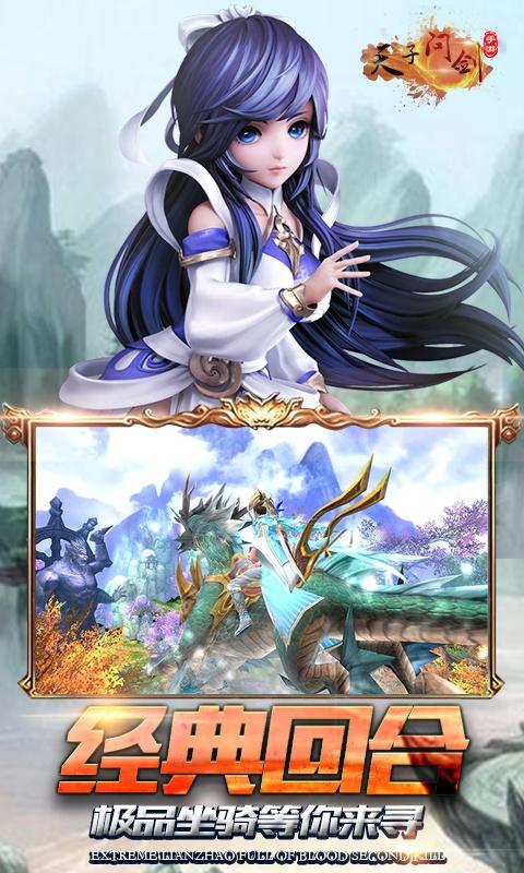 天子问剑(GM版)游戏截图4