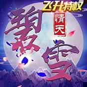 碧雪情天3D(飞升特权)