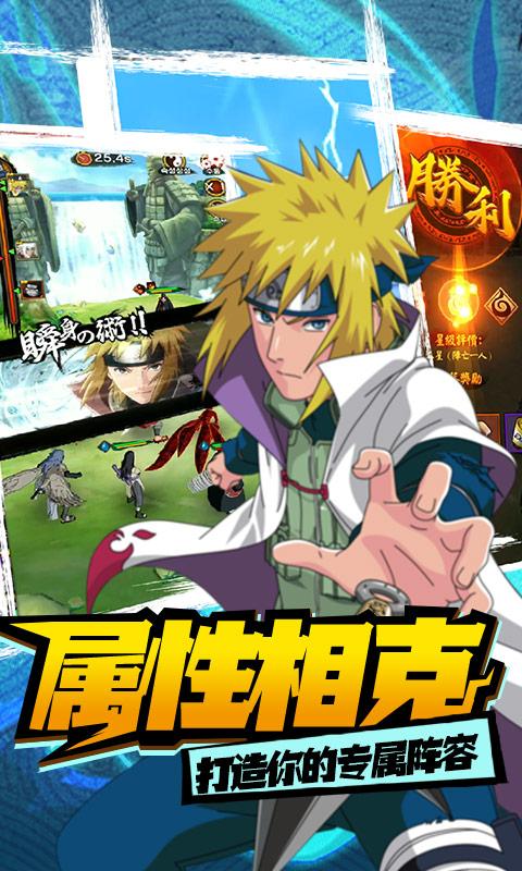 修罗道Online(忍界对决)变态版截图