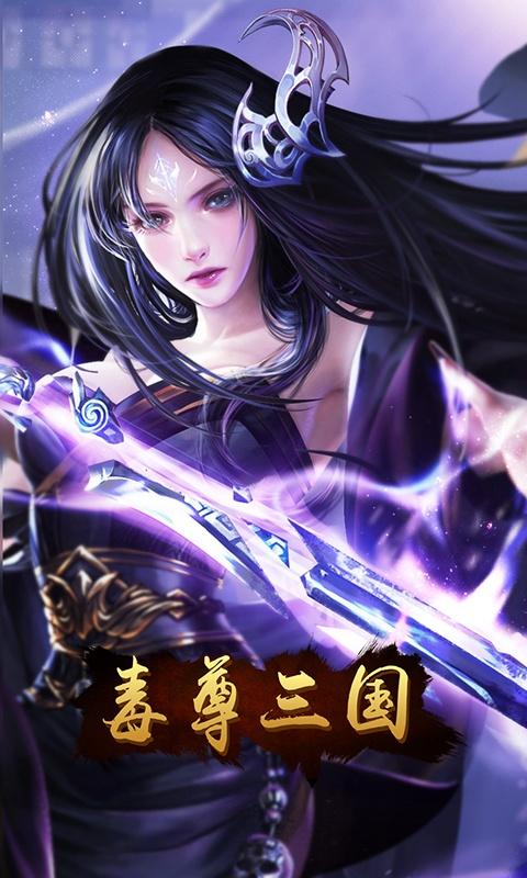 毒尊三国(GM版)游戏截图5