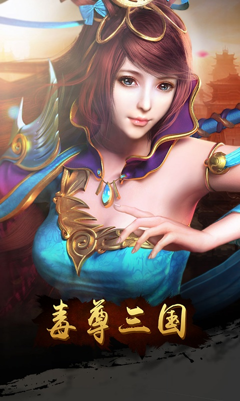 毒尊三国(GM版)游戏截图4