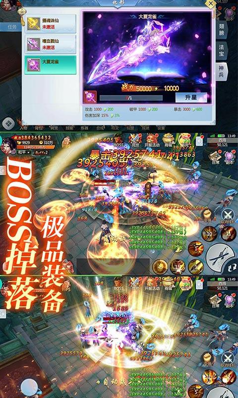 三生三誓青丘传(GM版)游戏截图3